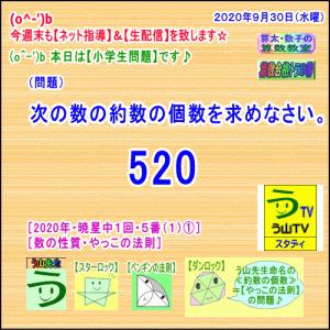 (中学受験)【小学生問題】[う山先生のネット指導・生配信]【算数・数学】(う山TV)