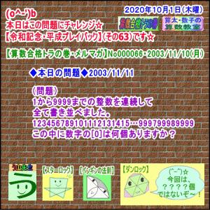 【令和記念・平成プレイバック】(その63)[算数・数学]【メルマガ067より】