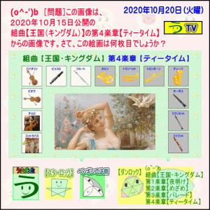 (新曲公開・記念クイズ2)【作曲53】組曲【王国(キングダム)】第4楽章【ティータイム】