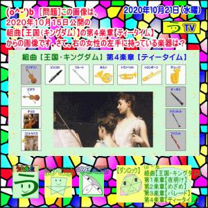 (新曲公開・記念クイズ3)【作曲53】組曲【王国(キングダム)】第4楽章【ティータイム】