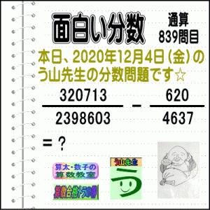 [う山雄一先生の分数]【分数839問目】算数・数学天才問題[2020年12月4日]Fractio