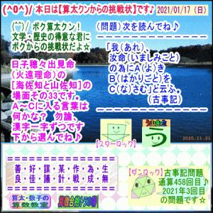 [古事記](文学・歴史)通算458回【算太クンからの挑戦状・2021】[う山先生]