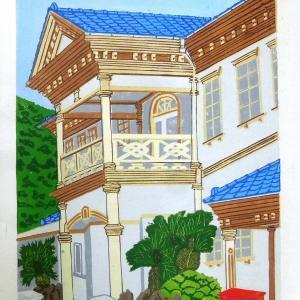 旧西海町役場の版画(長田俊蔵)