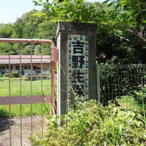 吉野生保育園のこと 1 (寿福山妙楽寺)