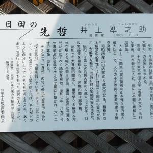 スタディーツアー その5 (井上酒造)