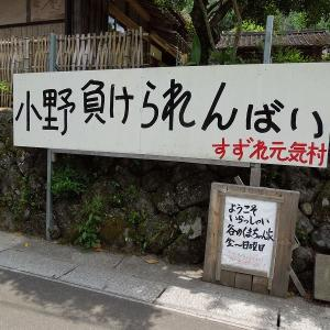 スタディーツアー その6 (すずれ元気村 熊ちゃん家)
