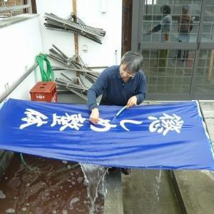 「懲らしめ整体師のひとり言」懲らしめの旗
