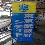 東京武蔵野ユナイテッドFCにチーム名を変更