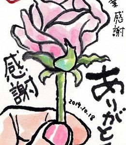 150人へ花の絵を描きました