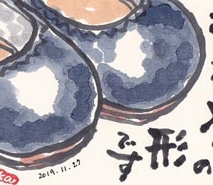 お気に入りの靴の形