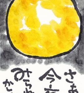 中秋の名月と事故