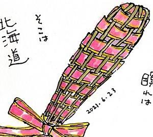 北海道の香り