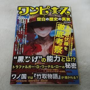 ONE PIECE 【空白の歴史の真実】 読了!