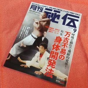 月刊 秘伝9月号 購入っ!!