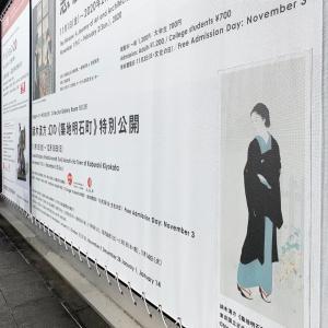 鏑木清方展@東京国立近代美術館