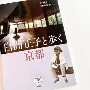 白洲正子と歩く京都