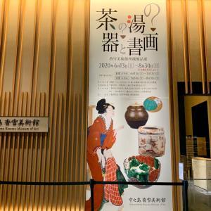 中之島香雪美術館