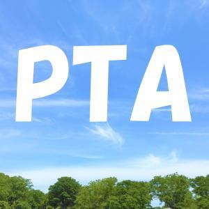 PTA役員もやりたがる人は少数で給料も出ない!一般の会員と何も変わりませんという話