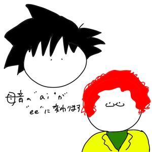 最近プッシュしている悟空訛りとは 〜アイデンティティ〜