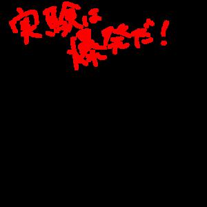 【自由研究】重曹+クエン酸+片栗粉=?【エーアイきっずくらぶラボ】