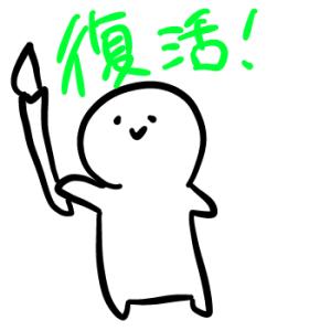 復活!〜Re:born〜