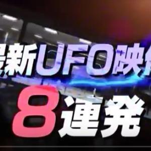 最新 UFO映像8連発 と 土星タイタンでの NASA新発見 とは?「ムーの世界」ほか