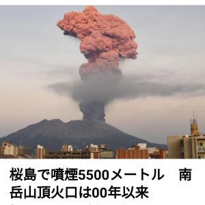 その2)綾の光時通信 環境地理から見た火山噴火、今月来月は 要注意か!?