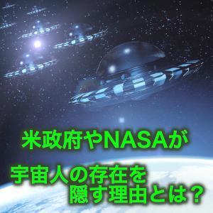 大転換期のいま 大切な4つの事項とは? UFO都市伝説を超えてリアルに認知!!
