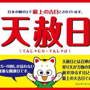 2月に白峰先生の温泉風水 新刊が出ます 1/22(水) 天赦日を 忘れておりました(爆) 今年のこり6回ですね!(^^)!