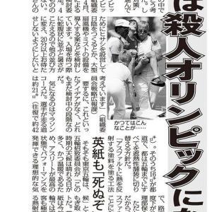 コロナウイルスで東京オリンピック中止の危機に!しかし「超名案」が出ましたョ!(^^)!