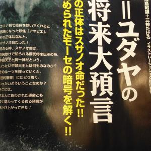 月刊ムー11月号「蘇民将来」祇園スサノオ 日本=ユダヤ を  本日は 掘り下げてみましょう(^^♪