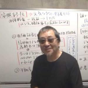 綾の光時通信 白峰先生より 来年からの大峠 準備対策は如何に!?