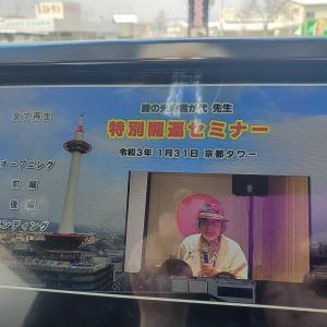 綾の光時通信 先般開催 1/31の白峰先生「京都タワー・特別開運セミナー」がDVDになりました♪ 希少な機会 好機お知らせです(^_-)-☆