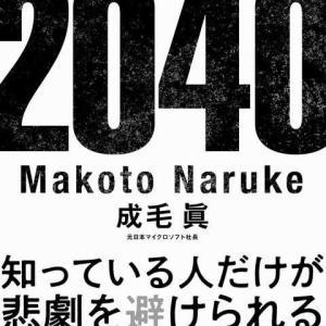 綾の光時通信 白峰先生より「2040年の、未来予想~なるけまこと氏」を見て今後を考えてほしい!