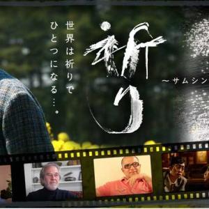 村上和雄教授 ご逝去、白鳥監督の映画「祈り」三日間、無料鑑賞の期間は 本日までの お知らせです!!