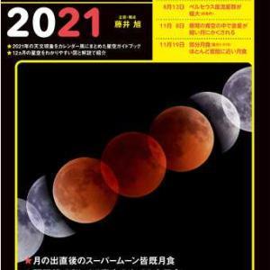 今月、5月は とても沢山 色んな「天体SHOW」を 夜空で見えますね(^_-)-☆