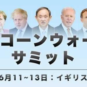 MBA通信「気になる時事の話題」G7 イギリス コーンウォール サミット 各首脳の希薄感に ビックリ!(^^)!