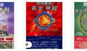 綾の光時通信 白峰先生より 今、改めて 詠みたい 地球維新「黄金神起シリーズ」(^^♪