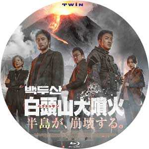 綾の光時通信 白峰先生より(その2)新作映画「白頭山大噴火」について・・ある有名人の感想が とても面白い(^^♪