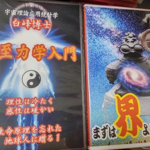 綾の光時通信 白峰先生より 新作DVD「勢至・精至・力学入門」の ご案内です♪