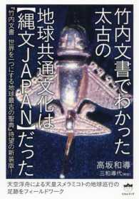 超古代は 日本が世界の中心だった件! と アメリカインディアンと日本人は 言葉も同じ 同族であることの復習と これから時代 大切なこととは??(^^♪