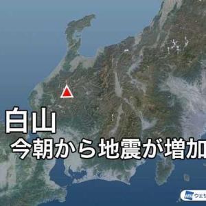 綾の光時通信 白峰先生より  9/23朝より 白山の地震150回以上・・・