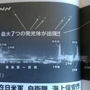 福島原発上空 UFO(未確認飛行物体)の詳細が(@_@)  と 最近 起こったヒーリング効果とは??