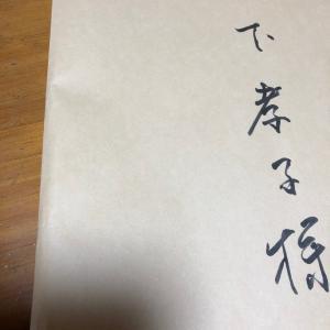 恩師から手紙