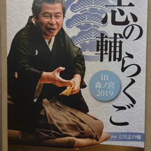 志の輔らくごin森ノ宮2019
