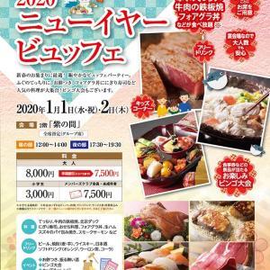ニューイヤービュッフェ☆BINGO☆大阪新阪急ホテル