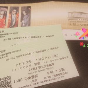 初春文楽公演