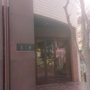 又三郎☆恵方巻き☆特選もも厚切りステーキ