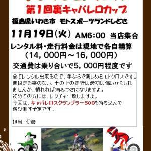 11月19日(火)手ぶらでモトクロス+第1回裏キャバレロカップ(リベンジ)