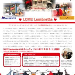 12月21日(土)ランブレッタのイベント開催